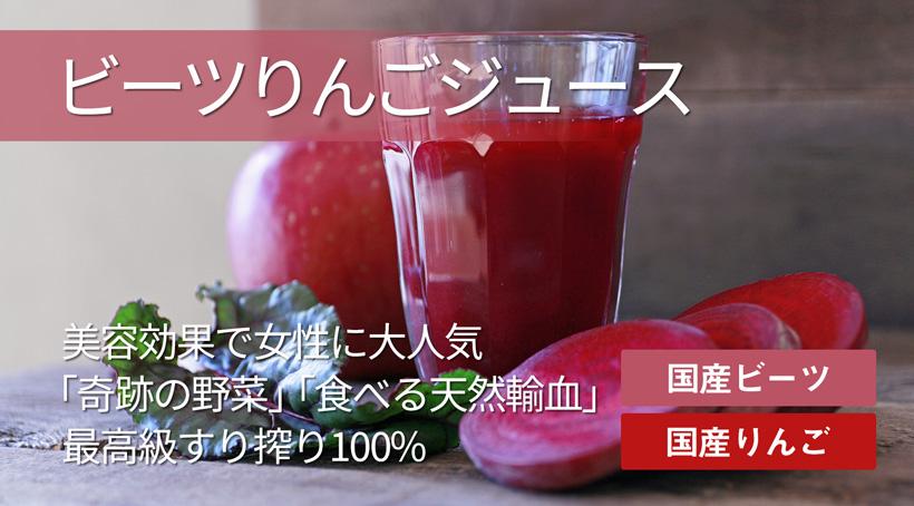 ビーツ&りんごジュース