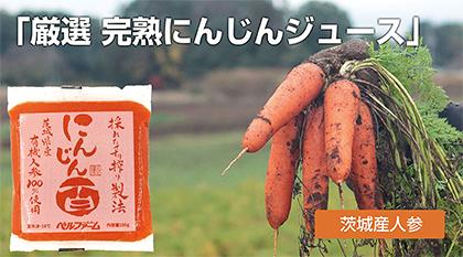 にんじんジュース