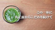 鈴木靜夫の命の源「青汁