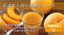 黄桃ジュース