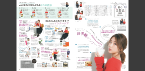 雑誌With2018年12月号