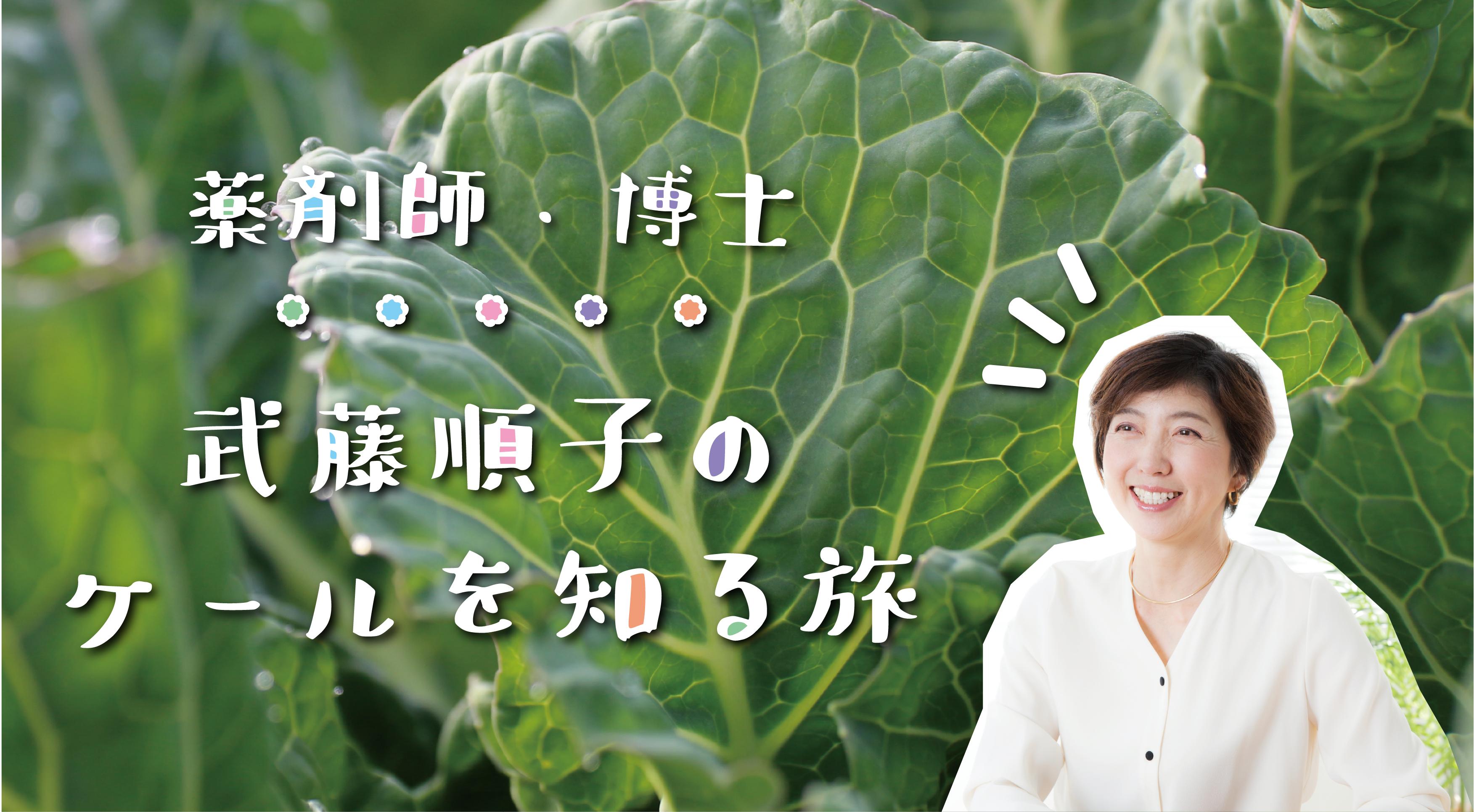 薬剤師・博士武藤順子のケールを知る旅